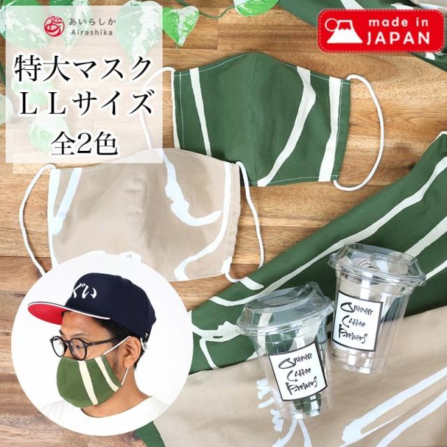 手ぬぐい マスク 日本製 布マスク 緑 特大 ビッグ...