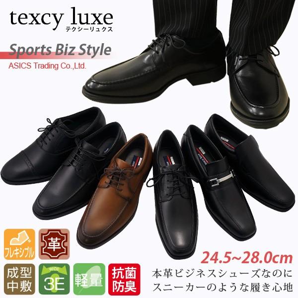 texcy luxe テクシーリュクス 本革 メンズ ビジネ...