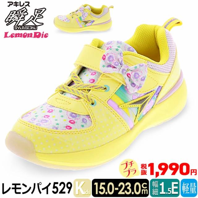 レモンパイ 瞬足 キッズ ジュニア スニーカー ア...