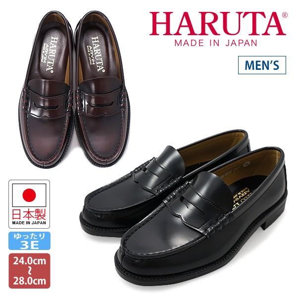 HARUTA ハルタ6550 メンズ定番ローファー 幅広 3E...
