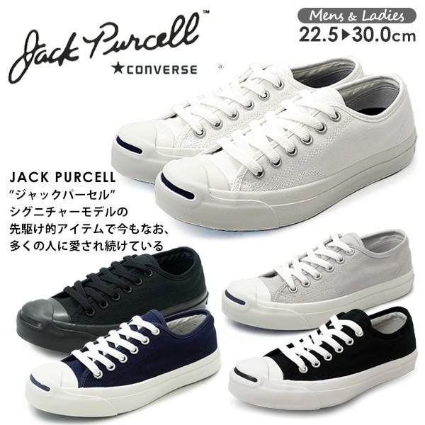 CONVERSEJACK PURCELL コンバース ジャックパーセ...
