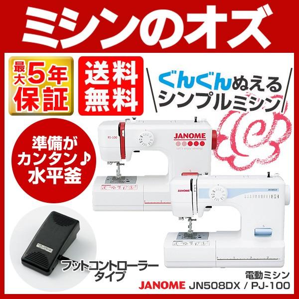 ジャノメ 電動ミシン JN508DX / PJ-100 JN-508DX PJ100 【送料無料】 フットコントローラー付き 本体 みしん ミシン 初心者 JA071