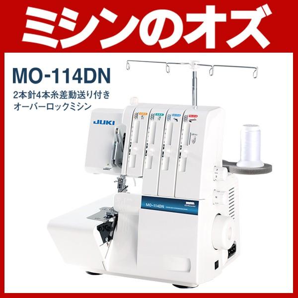 JUKI ロックミシン MO-114DN MO114DN ミシン 本体 送料無料 ジューキ 2本針4本糸 ロックミシン JU062