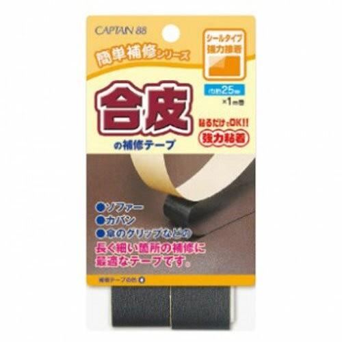 【送料無料】CAPTAIN88 キャプテン 合皮の補修テ...