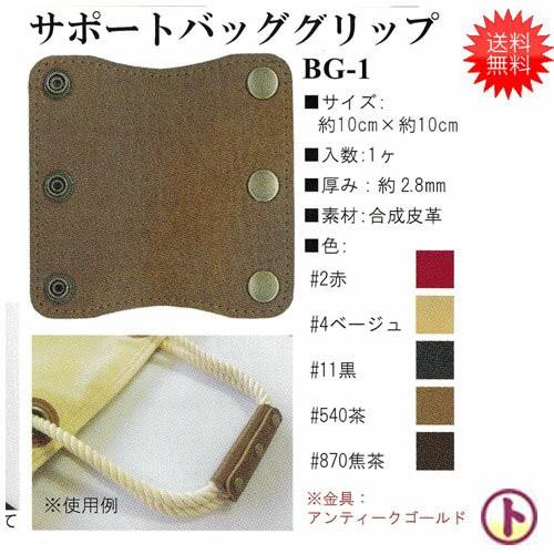 【送料無料】INAZUMA サポートバッググリップ 約1...