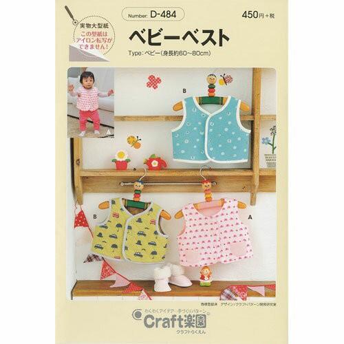 【送料無料】Craft楽園 実物大型紙 ベビー用品 ベ...