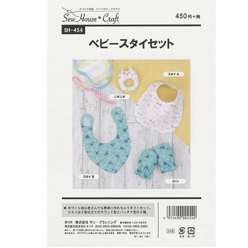 【送料無料】Craft楽園 実物大型紙 ベビースタイ...