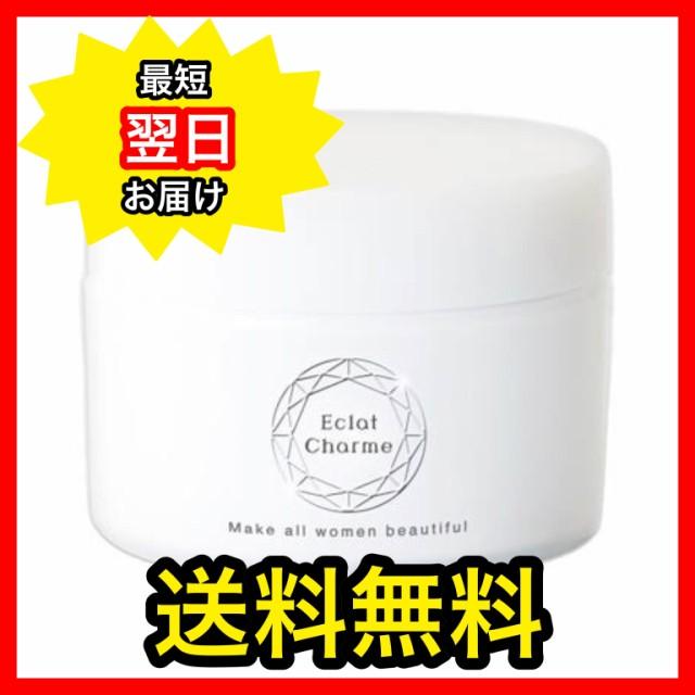 【送料無料】エクラシャルム 60g ニキビケア