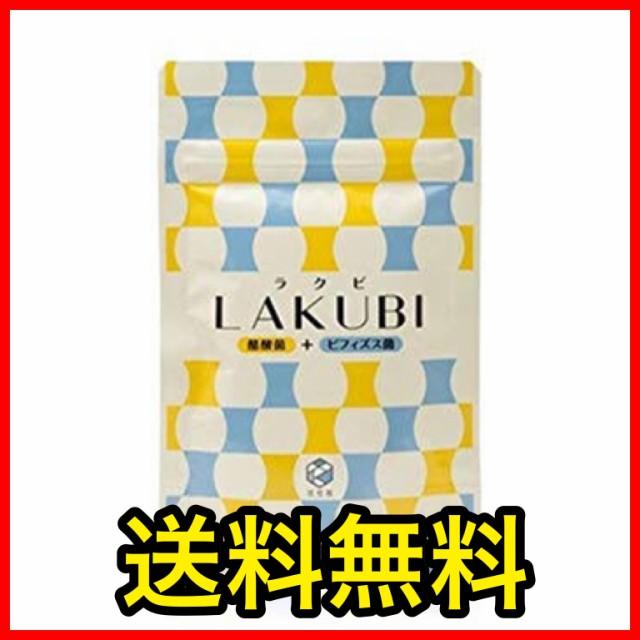 【クーポン対象店】【送料無料】悠悠館 LAKUBI (...