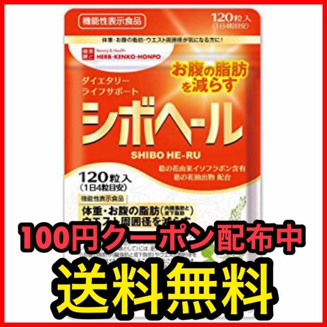 【送料無料】 シボヘール 120粒