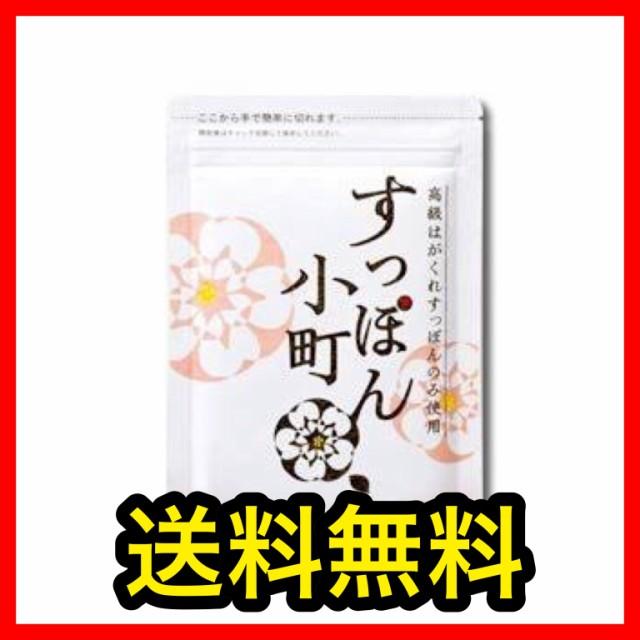 【クーポン対象店】【送料無料】すっぽん小町 62...