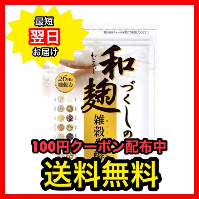 【送料無料】和麹づくしの雑穀生酵素 30粒 和麹酵...