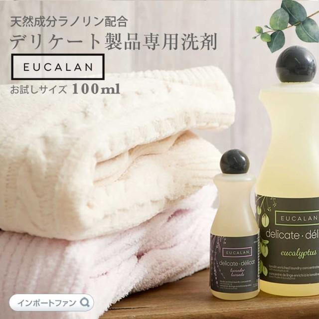 ユーカラン デリケート洗剤 衣類用 100ml お試し...