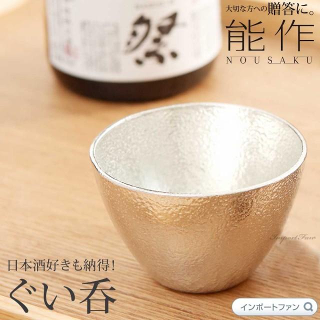 能作 ぐい呑 猪口 日本酒 錫 100% 日本製 お中元 ...