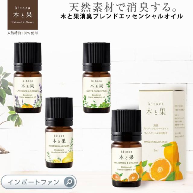 【木と果シリーズ】 エッセンシャル フレグランス...