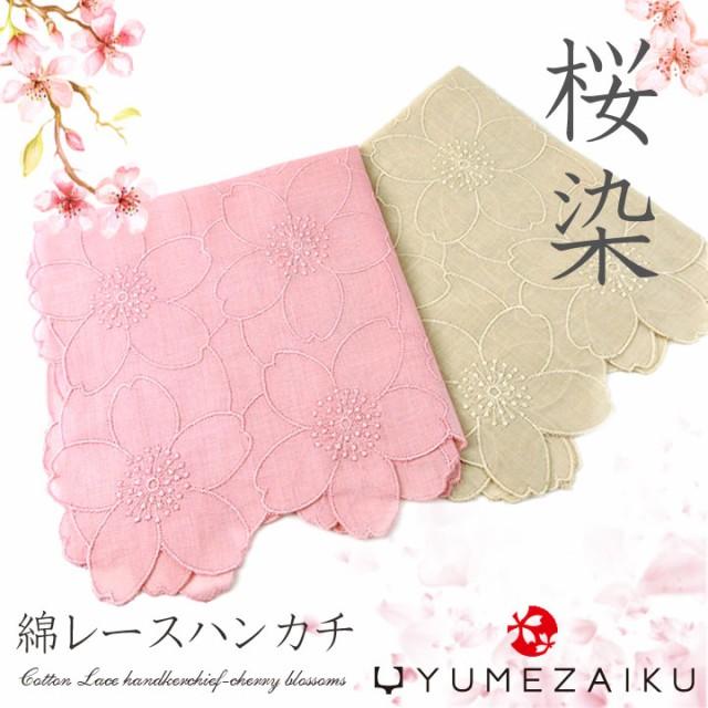 桜染 綿 レース ハンカチ ピンク グレー  □