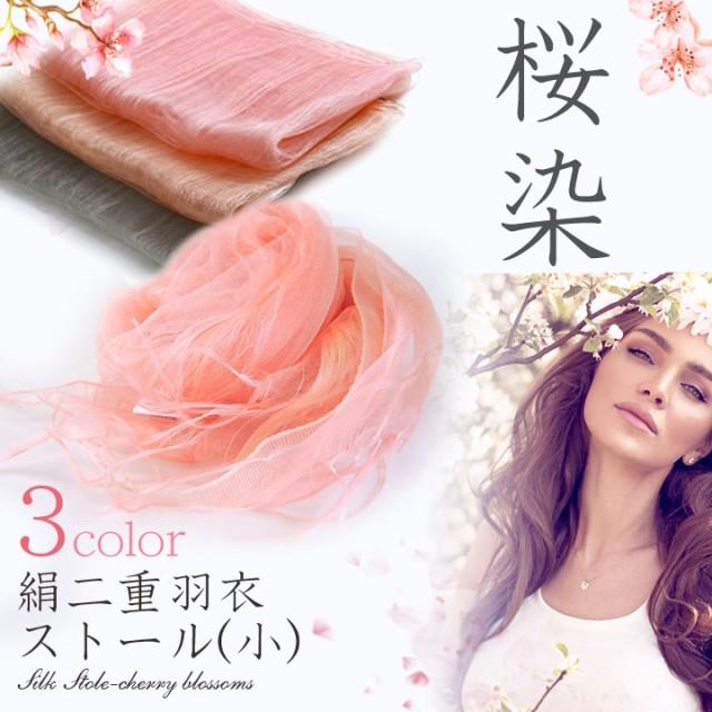桜染 シルク 100%  ストール 小 絹 二重羽衣 薄...