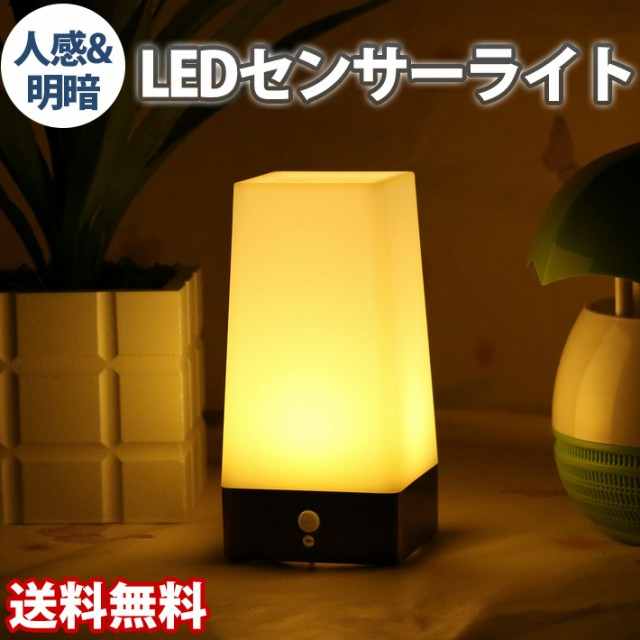 LEDセンサーライト 人感&明暗センサーライト ナイ...