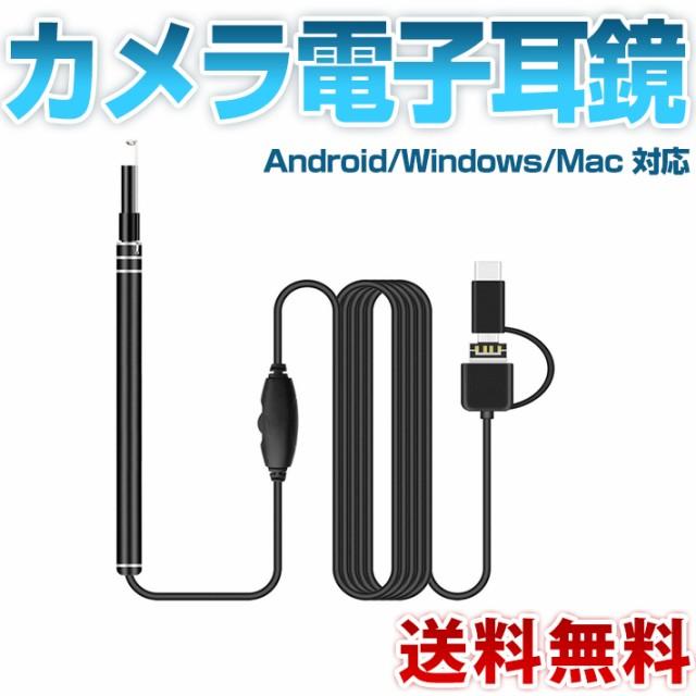 耳かき カメラ電子耳鏡 USB 内視鏡 耳掃除 3in1 A...