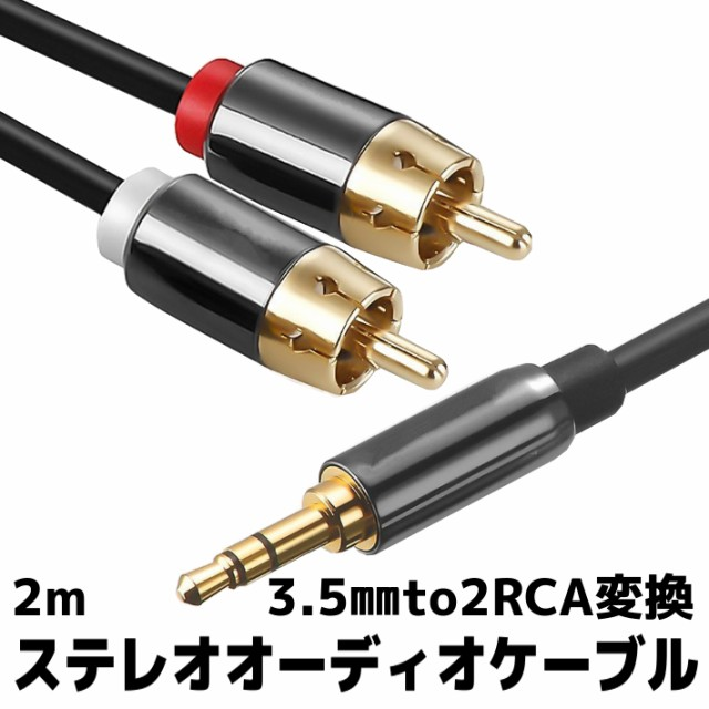 3.5mm ステレオミニプラグ to 2RCA(赤/白) 変換 ...