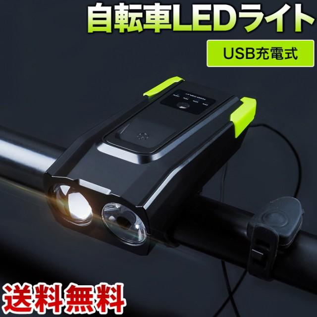 USB充電 自転車ライト 残量目安表示 光センサー光...