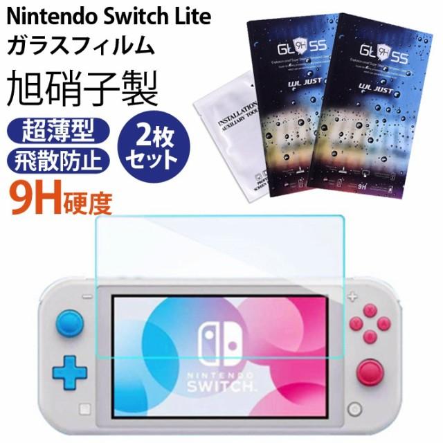Nintendo Switch Lite ガラスフィルム 【2枚セッ...