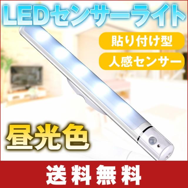 【送料無料】LED センサーライト 3Mテープ マグネ...