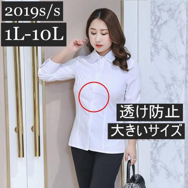 大きいサイズ ワイシャツ レディース 長袖 白 yシ...