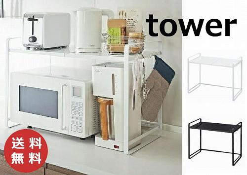 伸縮レンジラック タワー ホワイト ブラック TOWE...