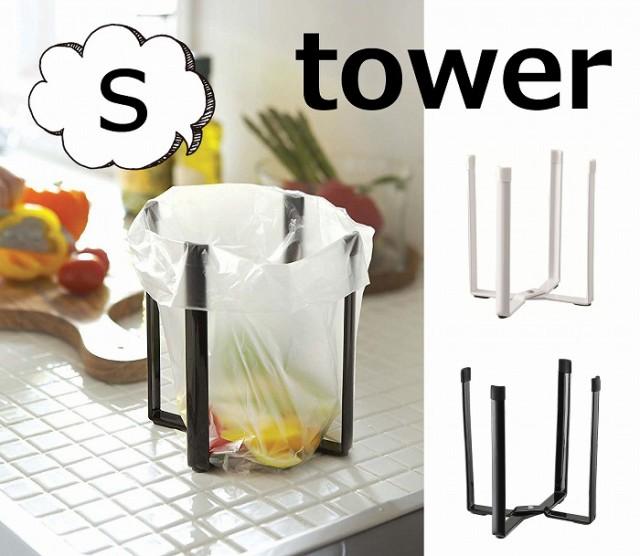 ポリ袋エコホルダーS タワー ホワイト/ブラック TOWER 6787 6788  ポリ袋エコホルダー ポリ袋 エコホルダー タワー キッチン収納 ゴミ箱