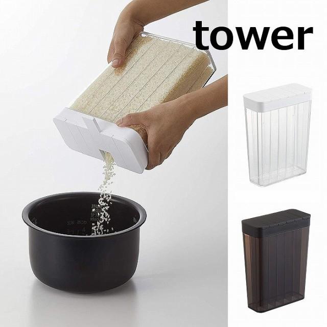 1合分別 冷蔵庫用米びつ タワー ホワイト タワー ...