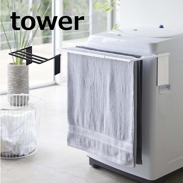 マグネット伸縮洗濯機バスタオルハンガー タワー ...