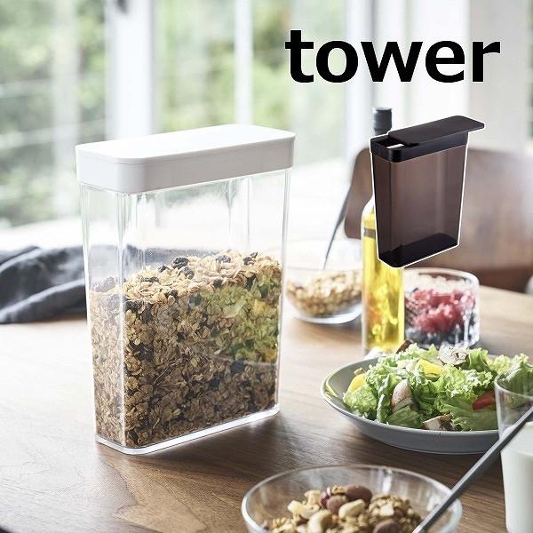 ドライフードストッカー タワー tower ホワイト ...