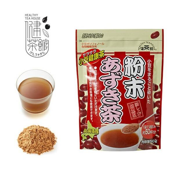 北海道産あずき茶 粉末 50g 梶商店 マイボトル  ...
