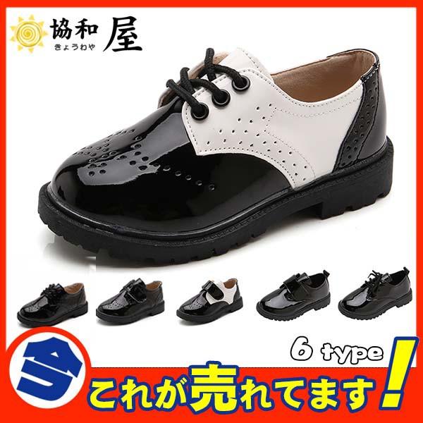フォマール靴 男の子 フォーマルシューズ キッズ...