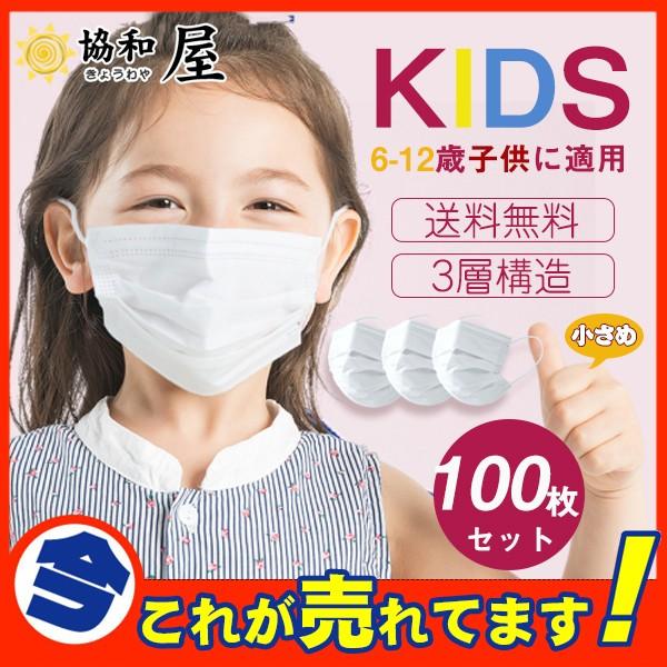 子供用マスク 使い捨て 50枚 こども用 キッズ用 ...