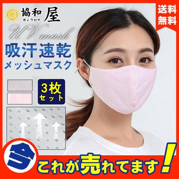 冷感マスク 洗えるマスク 短納期 涼しい 冷感 3枚...