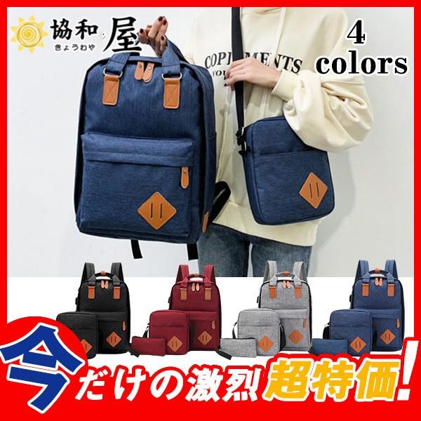 秋新作  3点セット リュックサック ビジネスリュック ショルダーバッグ メンズ レディース リュック 鞄 バッグ 安い 学生
