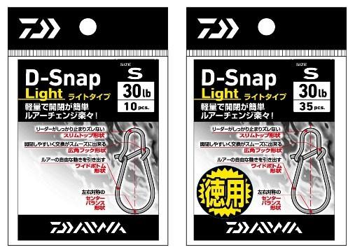 ダイワ(Daiwa) D-スナップ ライト S 普通 【キ...