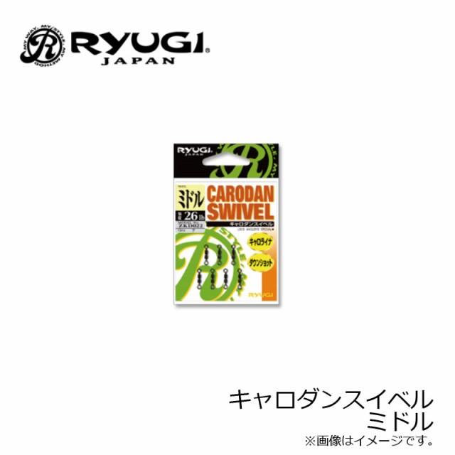 リューギ ZKD022 キャロダンスイベル ミドル 【...