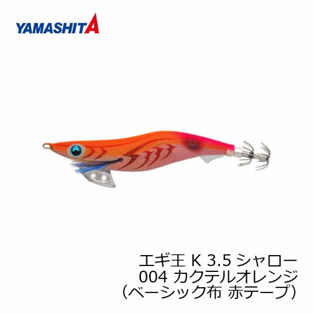 ヤマシタ エギ王 K 3.5S 004 カクテルオレンジ ...