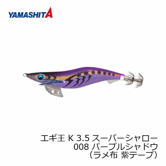 ヤマシタ エギ王 K 3.5SS 008 パープルシャドウ ...