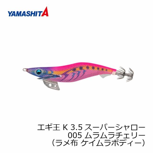 ヤマシタ エギ王 K 3.5SS 005 ムラムラチェリー ...
