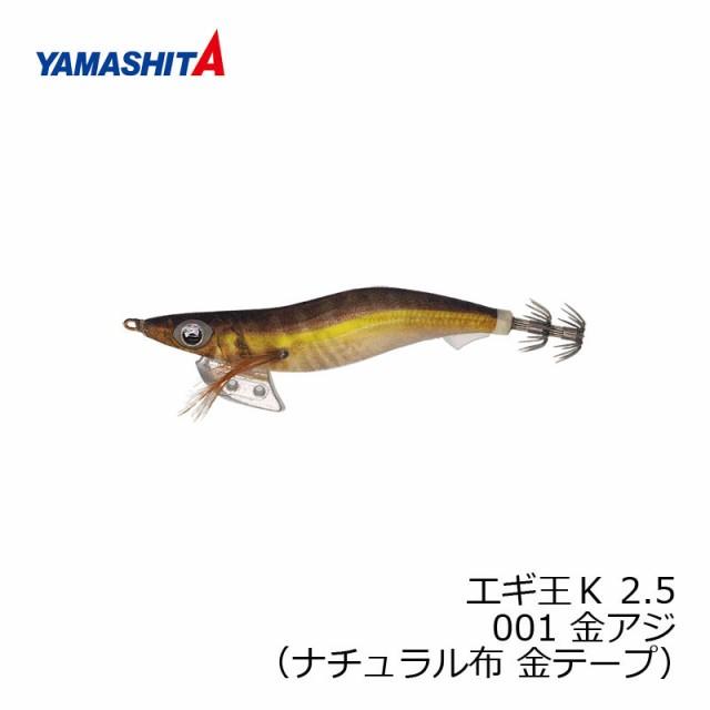 ヤマシタ エギ王 K 2.5 001 金アジ ナチュラル布...