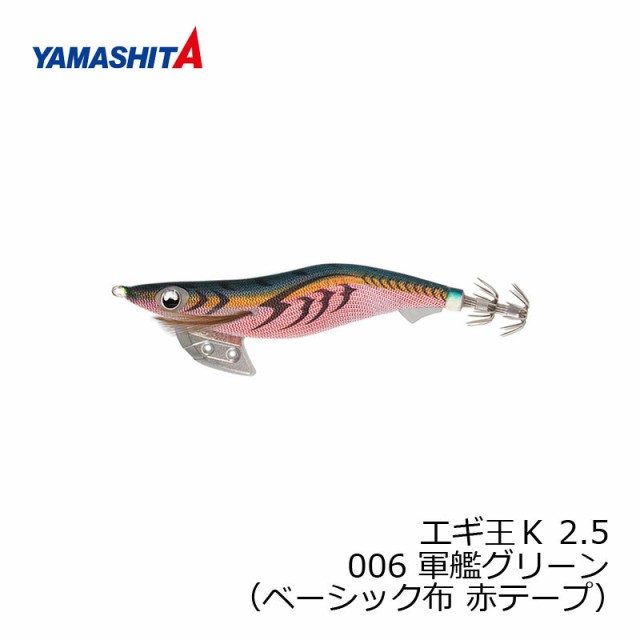 【クーポン有】 ヤマシタ エギ王 K 2.5 006 軍...