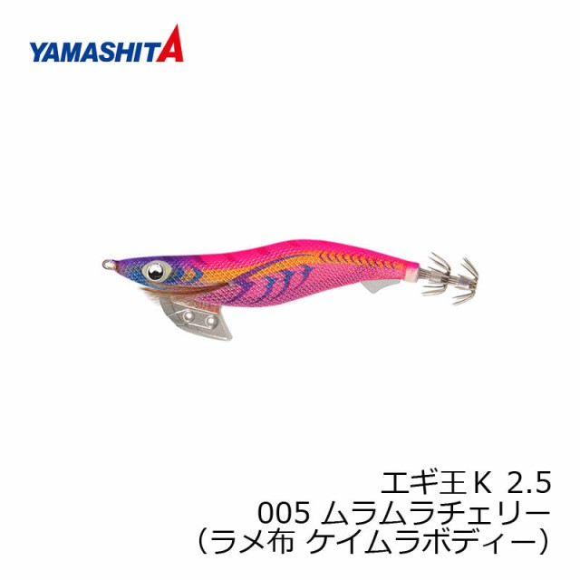 ヤマシタ エギ王 K 2.5 005 ムラムラチェリー ラ...