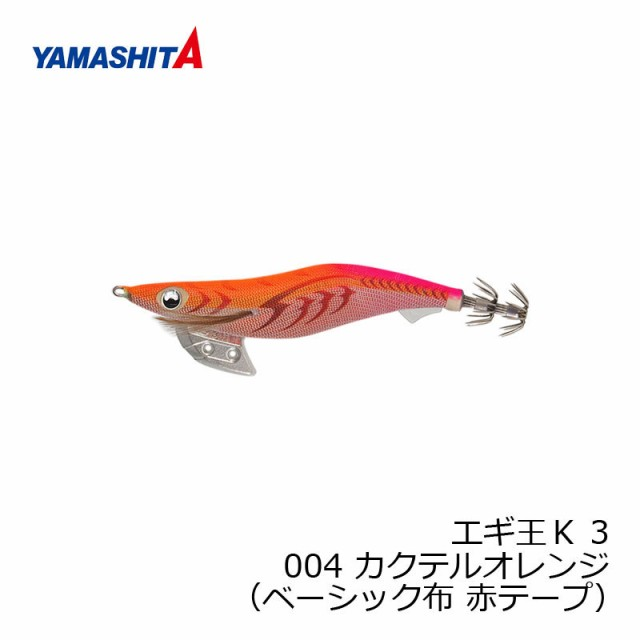 【クーポン有】 ヤマシタ エギ王 K 3 004 カク...