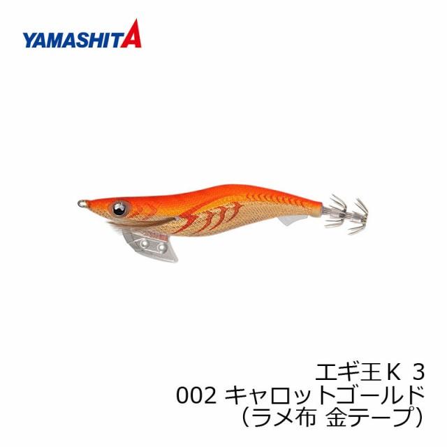 ヤマシタ エギ王 K 3 002 キャロットゴールド ラ...