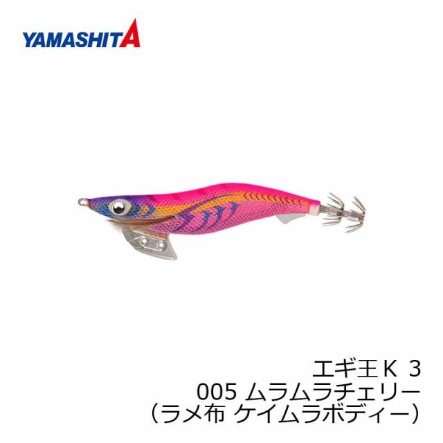ヤマシタ エギ王 K 3 005 ムラムラチェリー ラメ...
