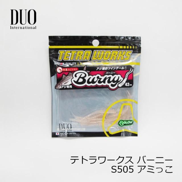 デュオ テトラワークス バーニー S505 アミっこ...